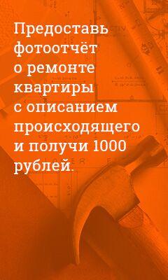 1000 рублей за фотоотчёт о ремонте