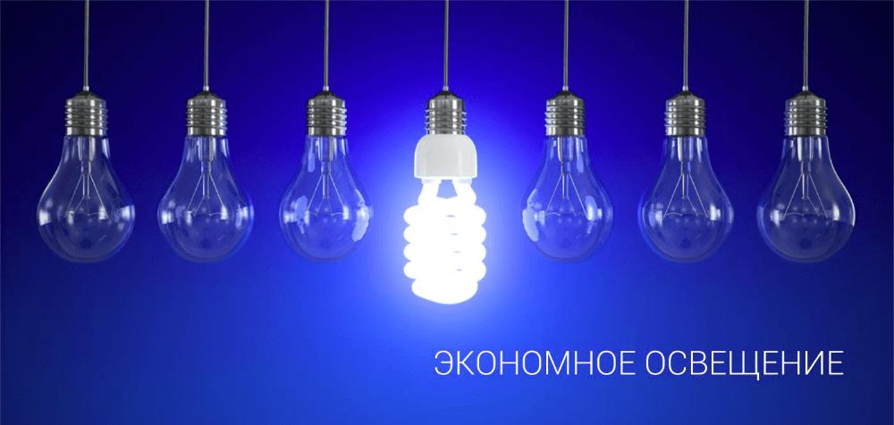 Лампочка энергосбережения