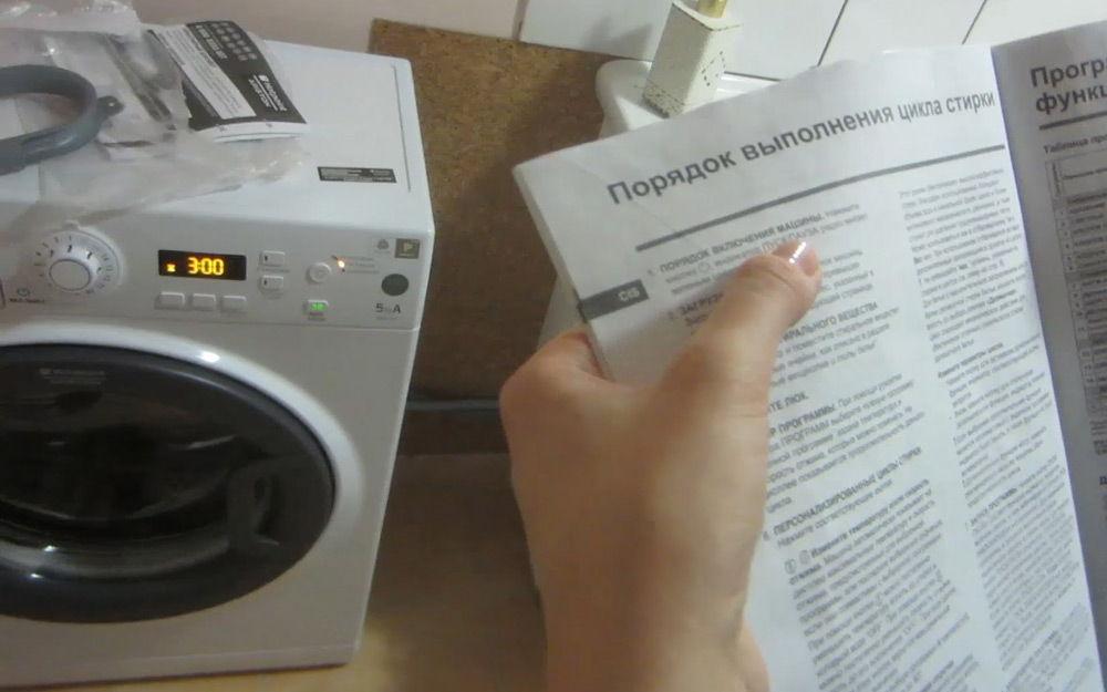 Изучение инструкции