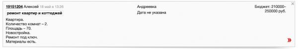 Как мастеру по ремонту зарабатывать на profi.ru