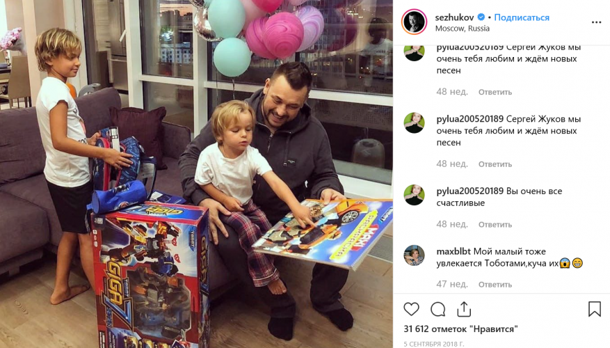 Сергей Жуков дома с детьми